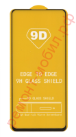 Защитное стекло для Xiaomi Mi 10 Lite ( M2002J9G )