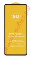 Защитное стекло для Samsung Galaxy M51 ( SM-M515F )