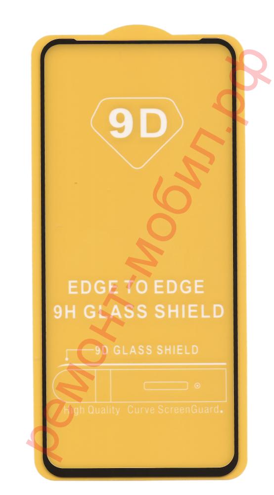 Защитное стекло для Honor 30S ( CDY-AN90 )