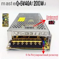Цифровой импульсный регулируемый источник питания 0-5В 40А 200W с встроенным вольтметром