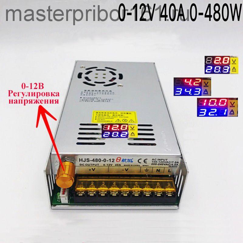 Цифровой импульсный регулируемый источник питания 0-12В 40А 480W с встроенным вольт-амперметром