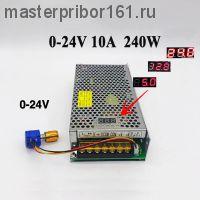 Цифровой импульсный регулируемый источник питания 0-24В 10А 240W с встроенным вольтметром