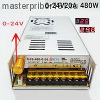Цифровой импульсный регулируемый источник питания 0-24В 20А 480W с встроенным вольтметром