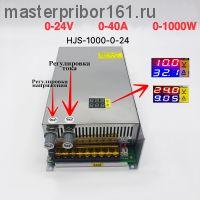 Цифровой импульсный регулируемый источник питания 0-24В , 0-40А 1000W с встроенным вольт-амперметром
