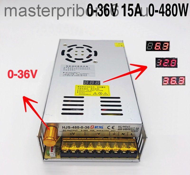Цифровой импульсный регулируемый источник питания 0-36В 15А 480W со встроенным вольтметром