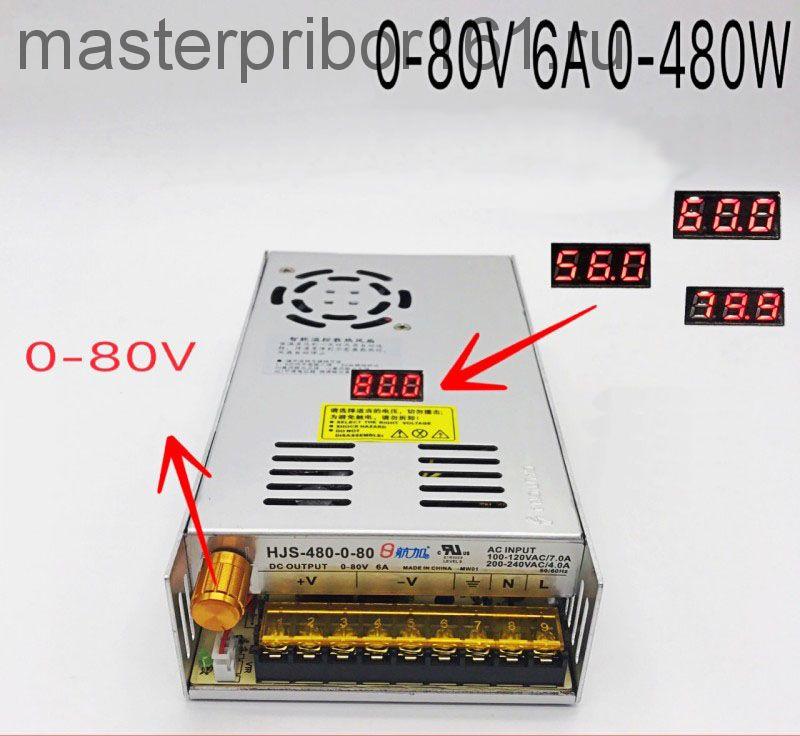 Цифровой импульсный регулируемый источник питания 0-80В 6А 480W со встроенным вольтметром