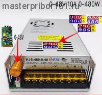 Цифровой импульсный регулируемый источник питания 0-48В 10А 480W со встроенным вольт-амперметром