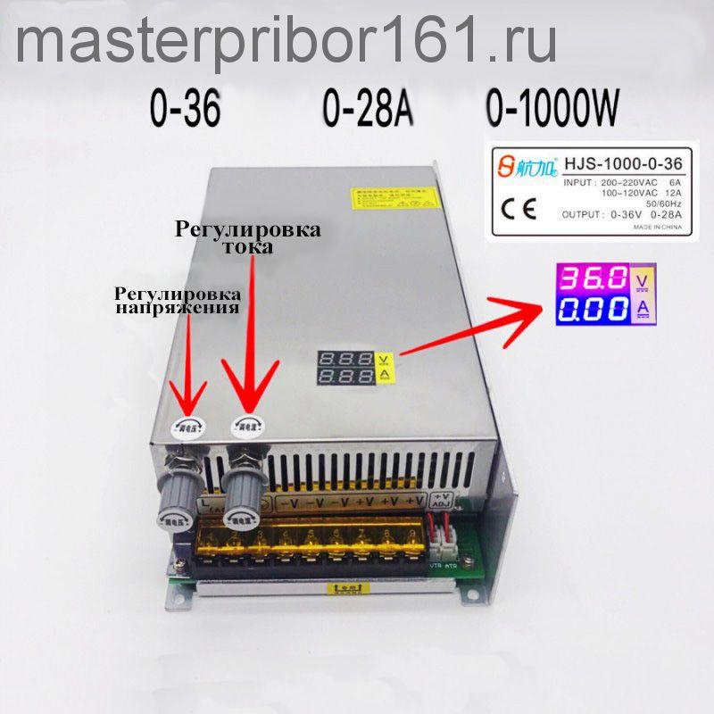 Цифровой импульсный регулируемый источник питания 0-36В , 0-28А 1000W с встроенным вольт-амперметром