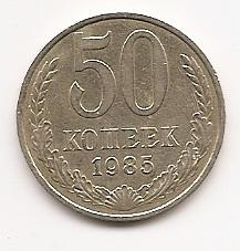 50 копеек (Регулярный выпуск)  СССР 1985