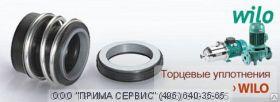 Торцевое уплотнение к насосу WILO IL40/170-5.5/2