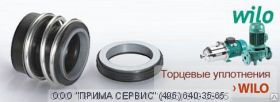 Торцевое уплотнение к насосу WILO IL50/140-4/2