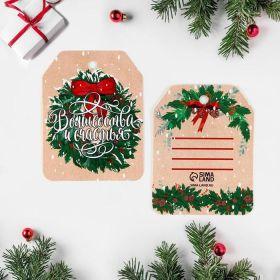 Шильдик на подарок «Волшебства и счастья», 4,9 × 6,3 см упак 5 шт