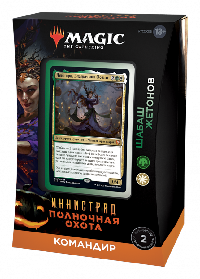 Magic: The Gathering - Иннистрад – Полночная Охота Командир: Шабаш Жетонов [Предзаказ]