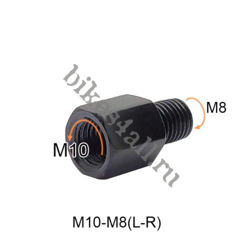 Переходник для зеркала М10-М8 (L-R)