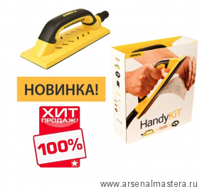 "Комплект ручного блока ""Handy"" MIRKA KIT01HANDY ХИТ!"