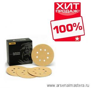 Шлифовальный круг на бумажной основе липучка  Mirka GOLD 125мм 8 отверстий P120 в комплекте 50шт 2361585012 ХИТ!