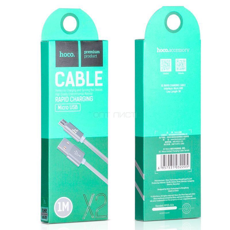 Кабель USB-MicroUSB HOCO X2 knitted, серый (А)
