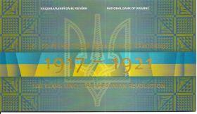 Набор  100 лет Украинской Революции (памятная банкнота 100 гривен) Буклет