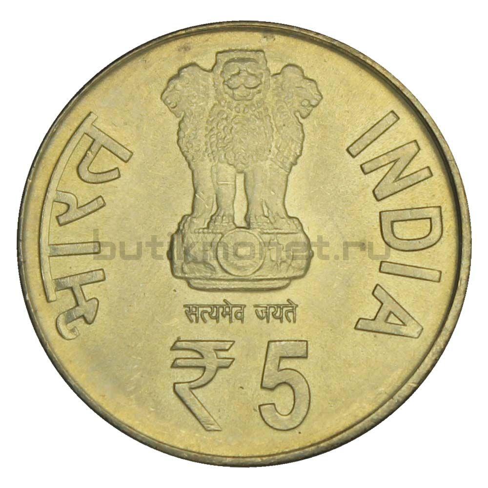 5 рупий 2013 Индия 150 лет со дня рождения Свами Вивекананда