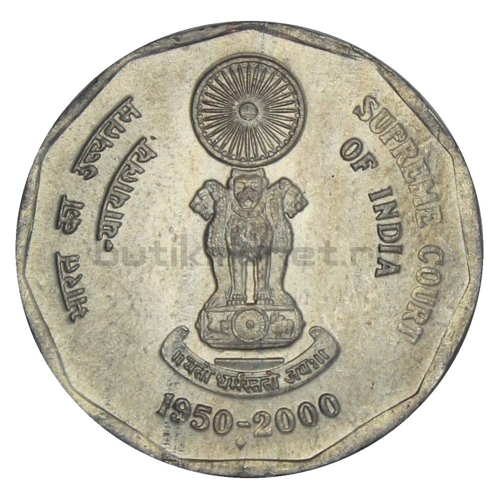 2 рупии 2000 Индия 50 лет Верховному суду