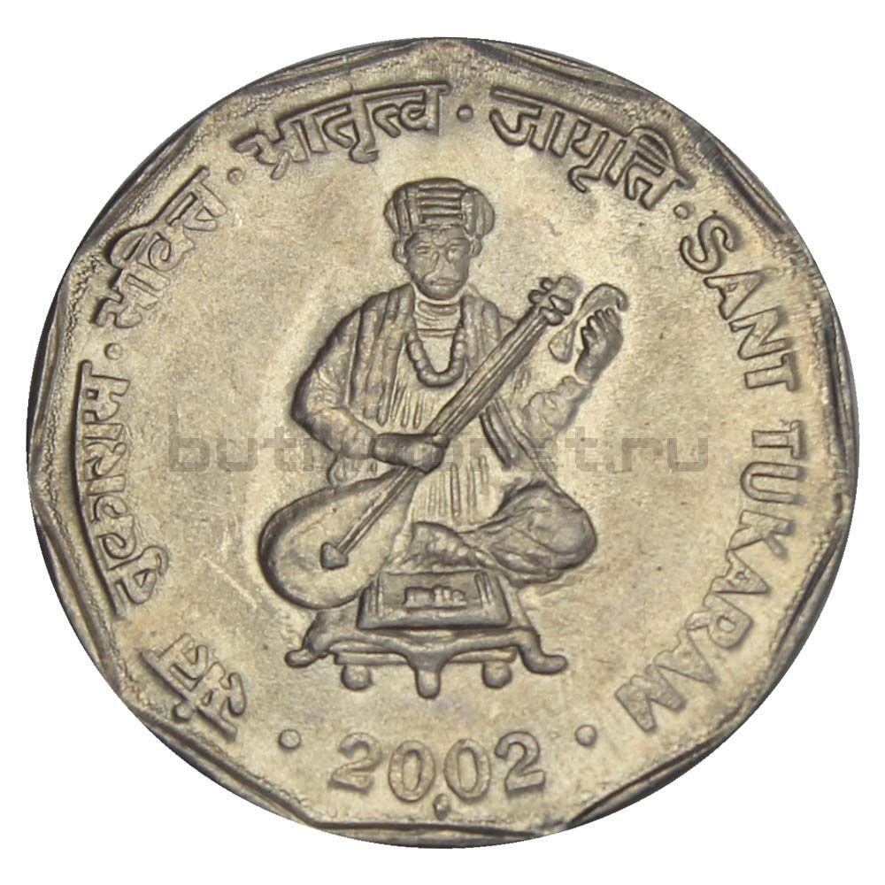 2 рупии 2002 Индия Святой Тукарам