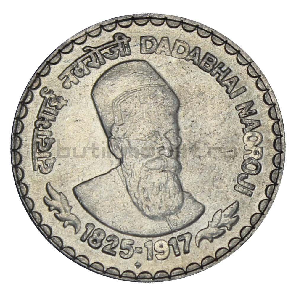 5 рупий 2003 Индия Дадабхай Наороджи