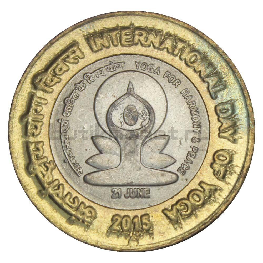 10 рупий 2015 Индия Международный день йоги