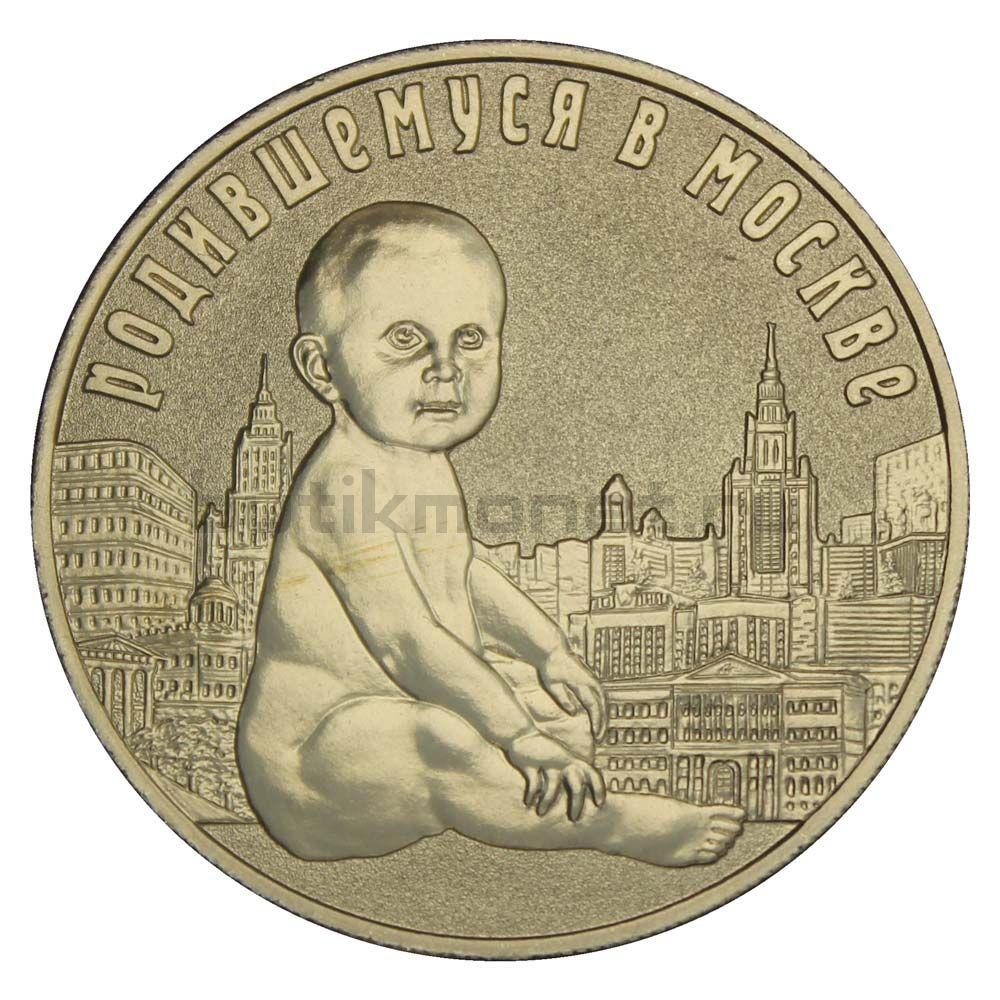Жетон Россия Родившемуся в Москве от Правительства Москвы СПМД