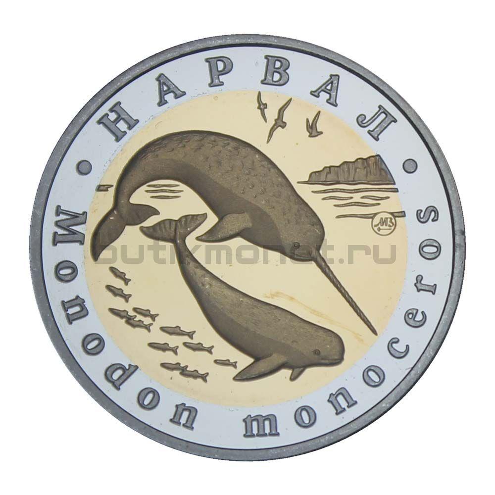 Россия Монетовидный жетон 5 червонцев 2015 ММД Нарвал PROOF (Красная Книга)