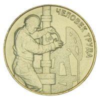 10 рублей 2021 ММД Работник нефтегазовой отрасли (Человек труда)