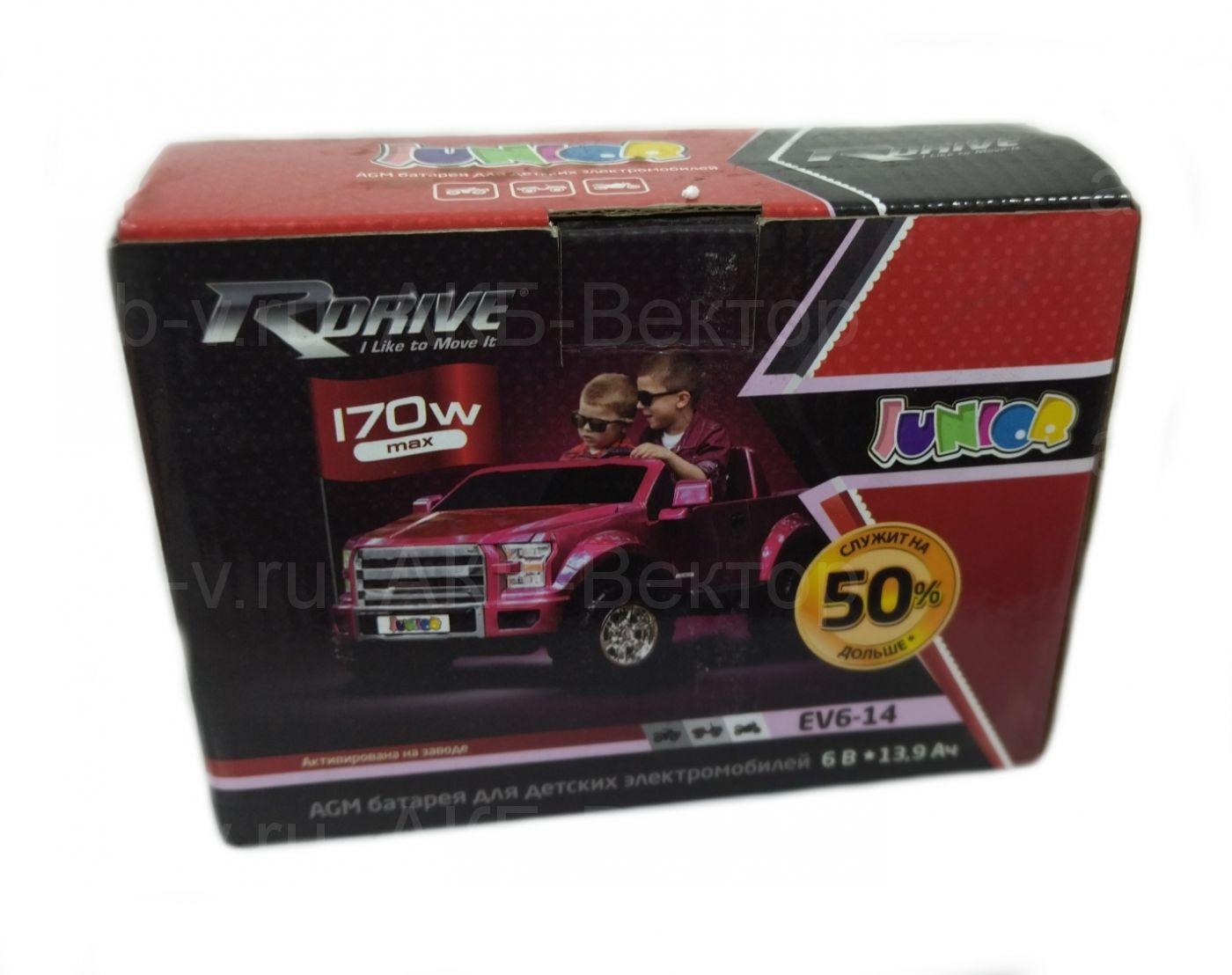 RDrive Junior EV6-14 6V AGM батарея для детских электромобилей глубокого разряда.