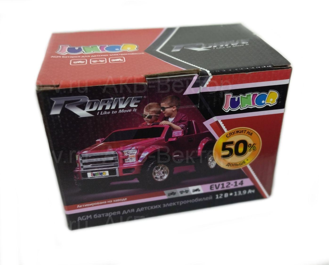 RDrive Junior EV12-14 12VAGM батарея для детских электромобилей глубокого разряда.