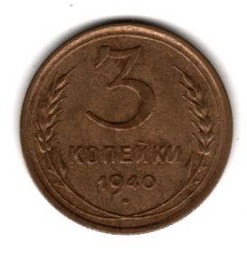 3 копейки 1940