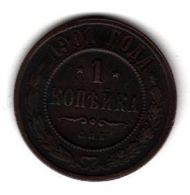1 копейка 1901 СПБ
