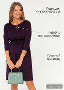 """Платье """"Алиша"""" для беременных и кормящих; слива"""