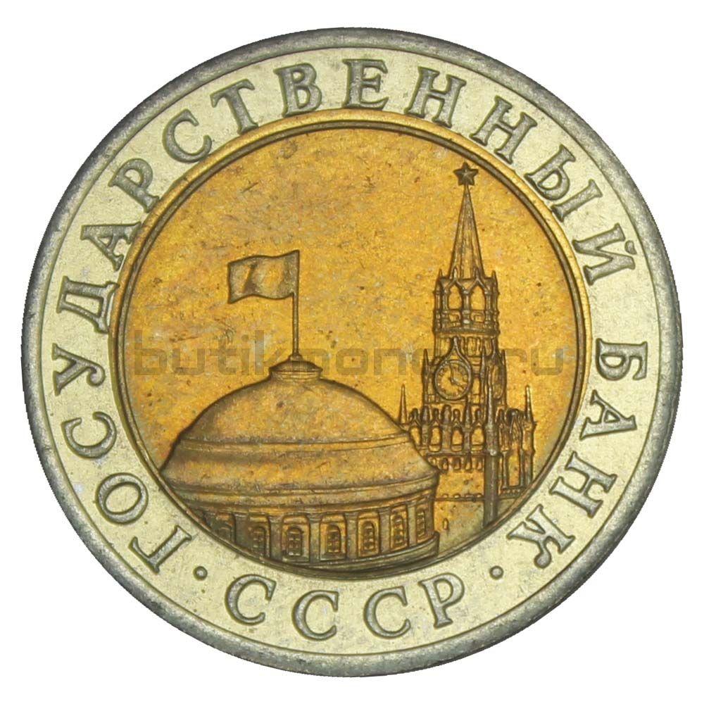 10 рублей 1991 ЛМД ГКЧП UNC