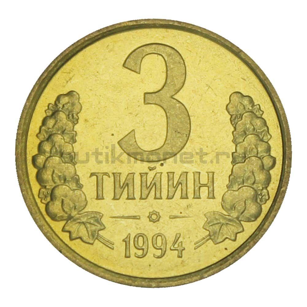 3 тийин 1994 Узбекистан