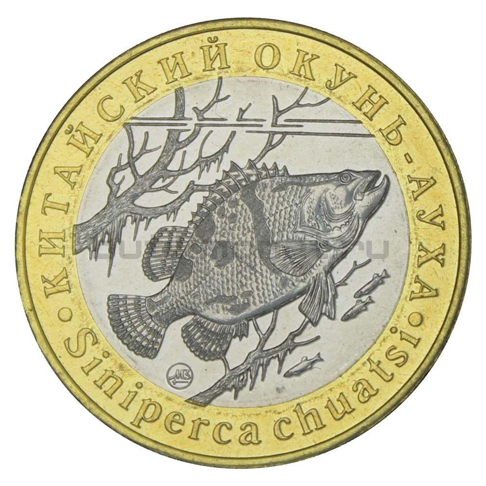 Россия Монетовидный жетон 5 червонцев 2016 ММД Китайский Окунь-Ауха (Красная Книга)