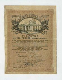 100 рублей 1917 - Заем Свободы облигация 2 выпуск