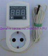Терморегулятор  МТР-2 +125гр 16А