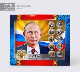 Набор авторских монет 10шт - Путин В.В. 10р и 25р в ПЛАНШЕТЕ, ЦВЕТНАЯ ЭМАЛЬ