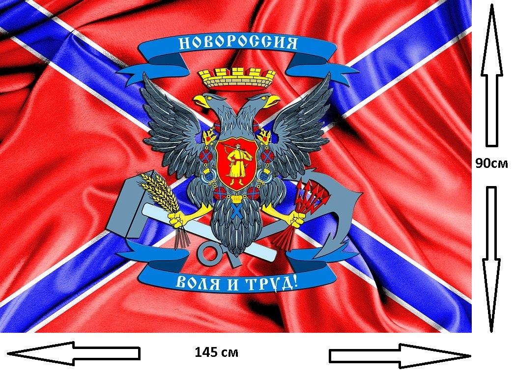 Флаг Новороссии 90х145см