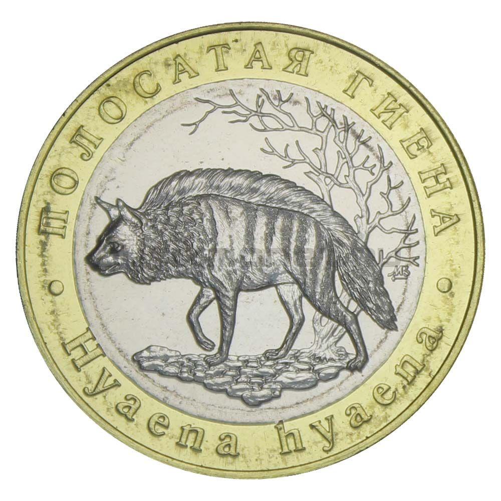 Россия Монетовидный жетон 5 червонцев 2020 ММД Полосатая Гиена (Красная Книга)