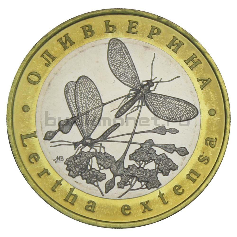 Россия Монетовидный жетон 5 червонцев 2019 ММД Оливьерина (Красная Книга)