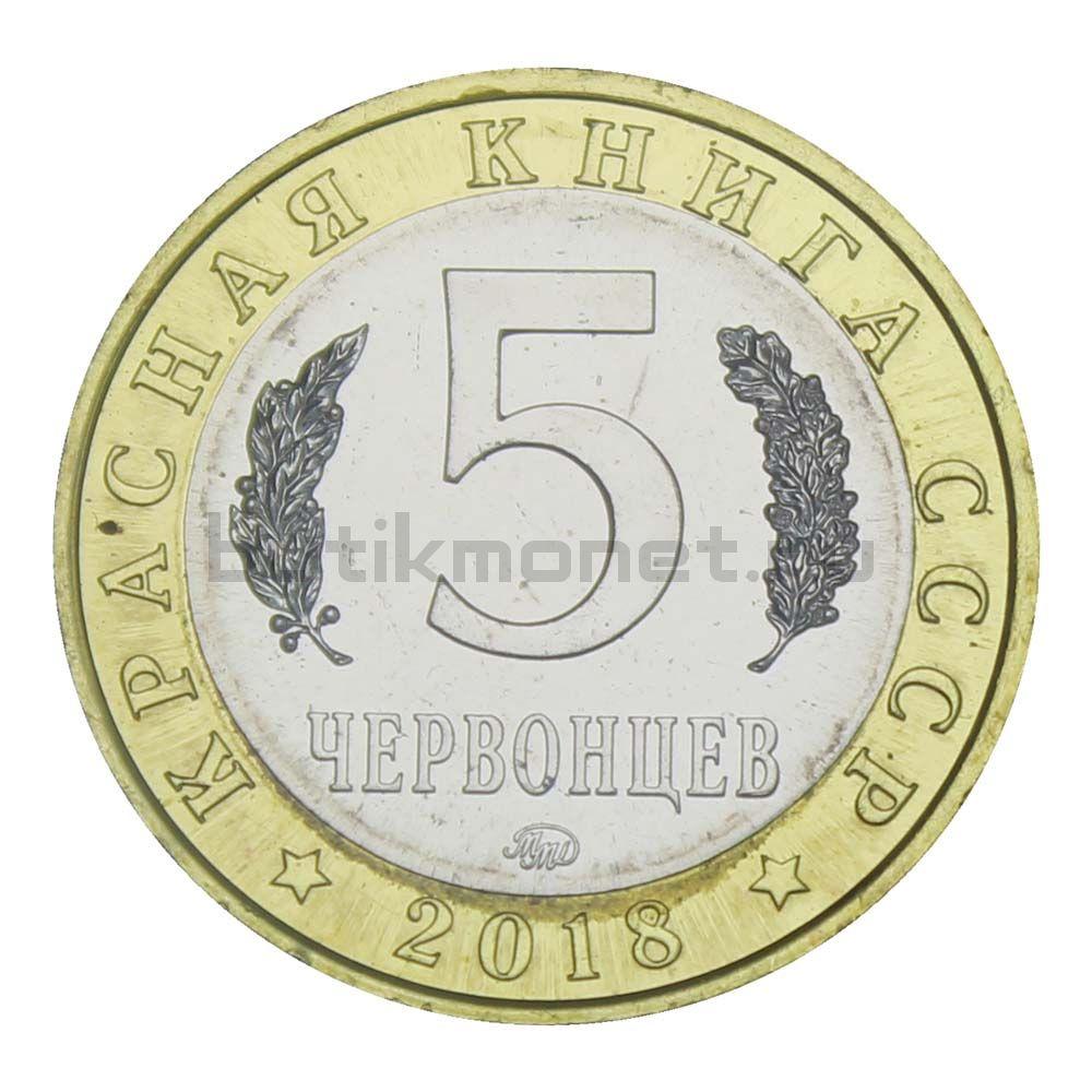 Россия Монетовидный жетон 5 червонцев 2018 ММД Кавказская Крестовка (Красная Книга)