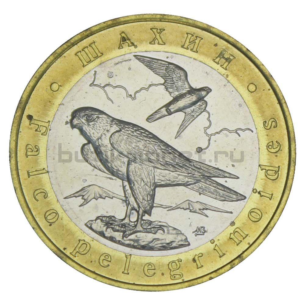 Россия Монетовидный жетон 5 червонцев 2020 ММД Шахин (Красная Книга)