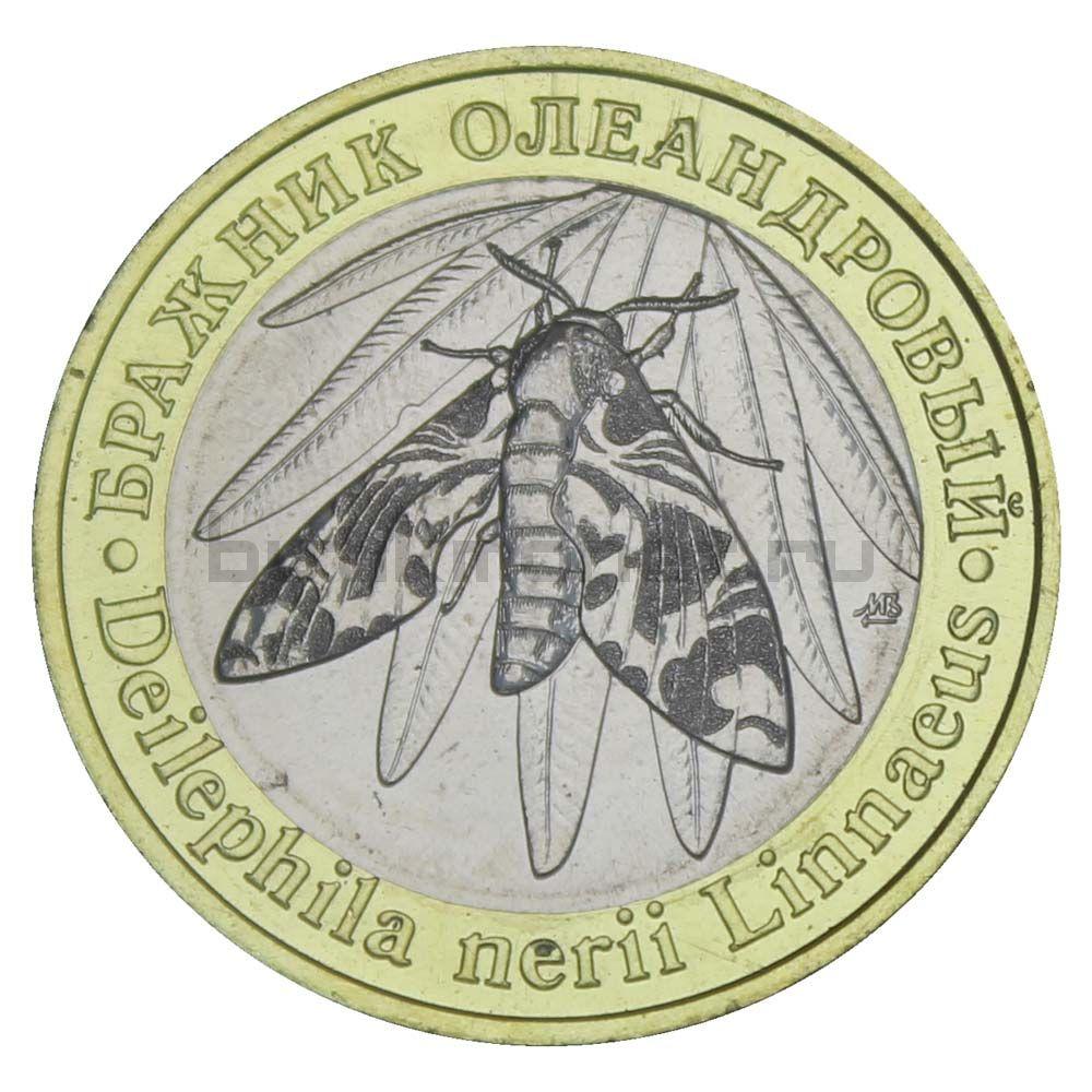 Россия Монетовидный жетон 5 червонцев 2020 ММД Бражник Олеандровый (Красная Книга)