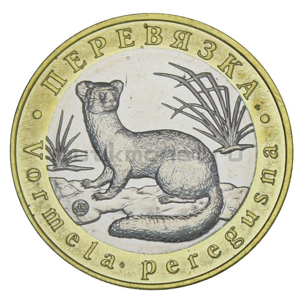 Россия Монетовидный жетон 5 червонцев 2021 ММД Перевязка (Красная Книга)