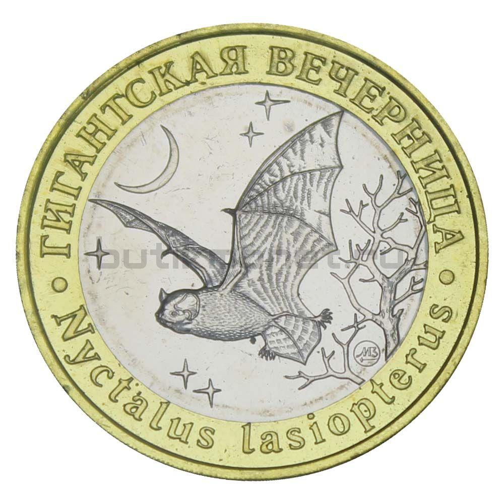 Россия Монетовидный жетон 5 червонцев 2019 ММД Гигантская Вечерница (Красная Книга)