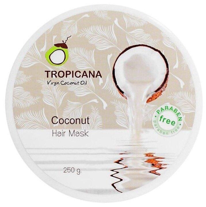 Маска для волос с кокосовым маслом Tropicana (Тропикана) 250 гр